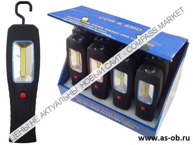 Фонарь переносной светодиодный аккумуляторный c магнитом