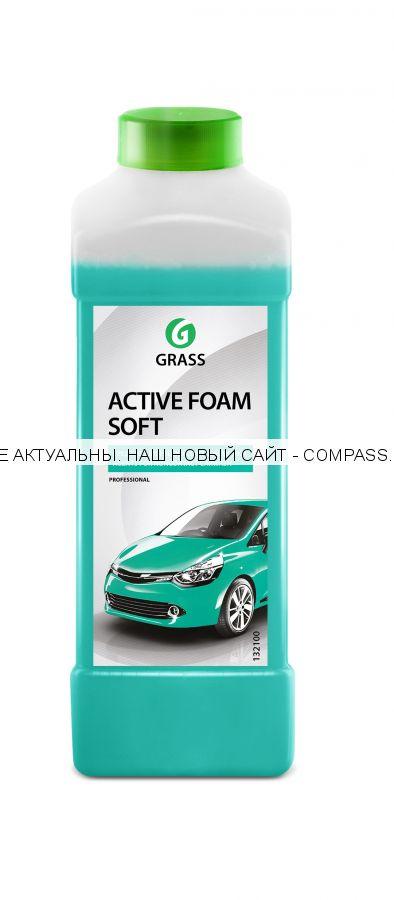 """Бесконтактный автошампунь """"Active Foam Soft""""  GRASS 1л."""